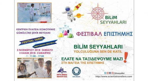 Bilim Seyyahları 3 Kasım'da Gümülcine'de olacak