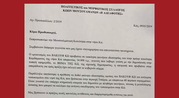 Haksızlıklara isyan eden İstanköy Türklerinden Çipras'a mektup