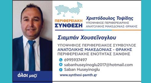Şaban Hüseyinoğlu da Toptsidis'in listesinden eyalet meclis üyesi adayı oldu