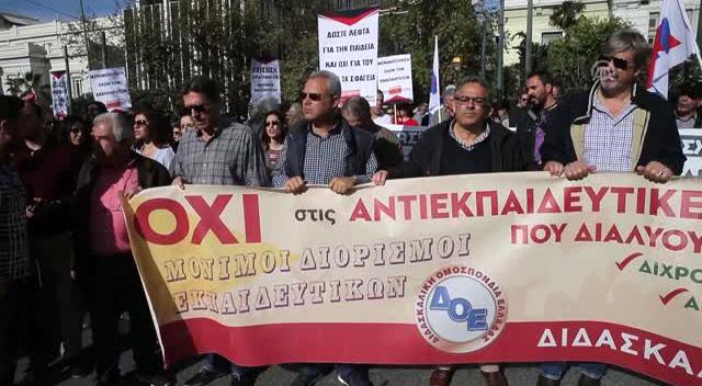 Atina'da öğretmenlerden protesto