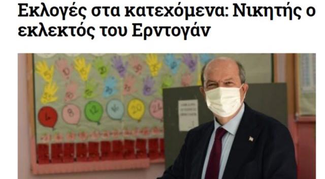 Kıbrıs'ta Rumların favorisi kazanamayınca rahatsız oldular