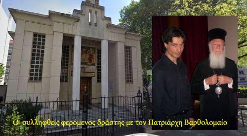Με αφορμή τον πυροβολισμό Έλληνα ορθόδοξου ιερέα στη Λυών