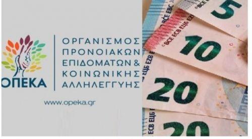 ΟΠΕΚΑ: Πότε πληρώνονται οι δικαιούχοι
