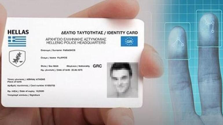 Η νέα ταυτότητα για όλες τις συναλλαγές με το Δημόσιο