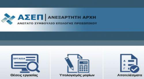 ΑΣΕΠ: Αιτήσεις για θέσεις εργασίας σε δήμους, φορείς και υπουργεία