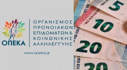 Πλησιάζει η μέρα πληρωμής επιδόματα του ΟΠΕΚΑ
