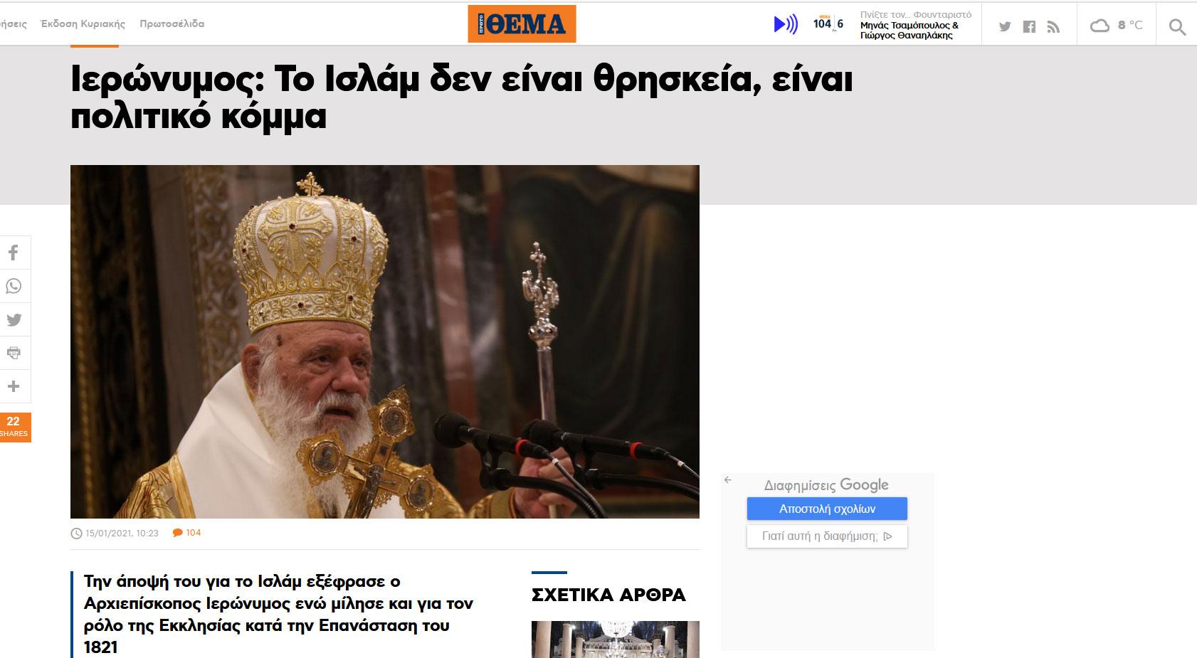 Yunanistan Başpiskoposu İslam'a hakaret etti