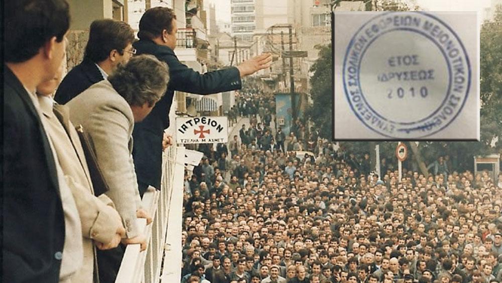 Encümenler Birliği Derneği'nden 29 Ocak Milli Direniş Günü açıklaması