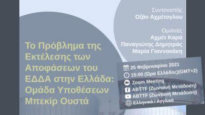 """Διαδικτυακό Πάνελ: """"Το Πρόβλημα της Εκτέλεσης των Αποφάσεων του ΕΔΔΑ στην Ελλάδα"""""""