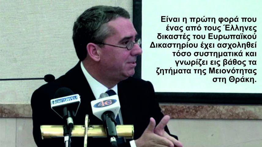 Ιωάννης Κτιστάκης: ο νέος δικαστής του Ευρωπαϊκού Δικαστηρίου Ανθρωπίνων Δικαιωμάτων και η σχέση του με τη Μειονότητα