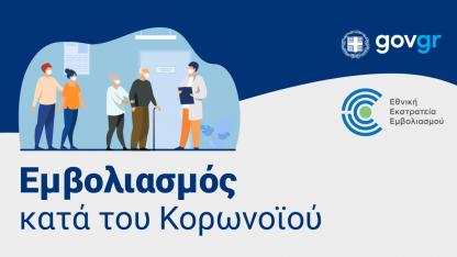 Yunanistan nüfusunun %10'undan fazlası aşılandı