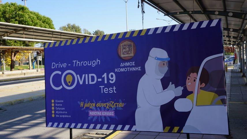 Gümülcine'de koronaya karşı rapid testler devam ediyor