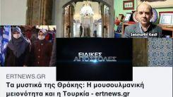 """Devlet kanalı ERT1'in """"Doğu-Batı Arasında Azınlık"""" konulu programında dikkat çekenler"""