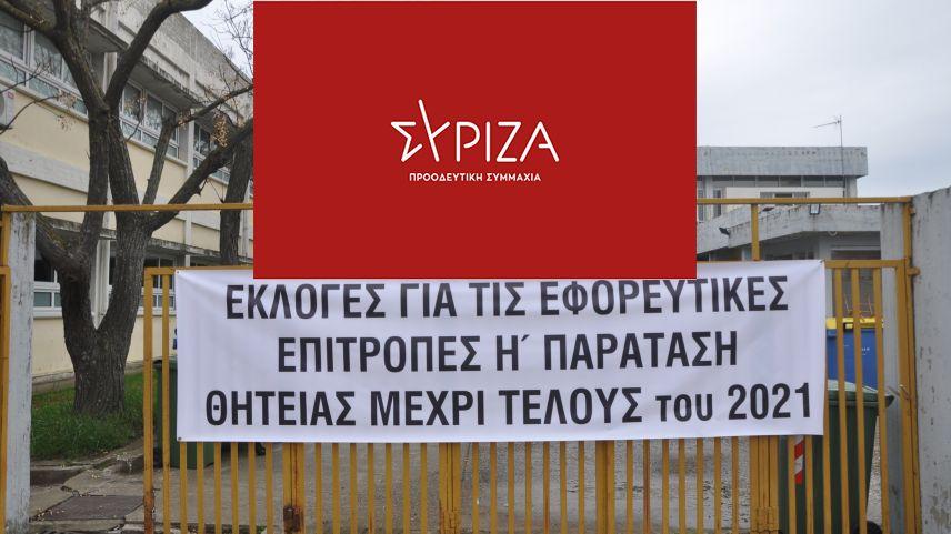 SİRİZA'dan Azınlık Okulları encümenlerine destek