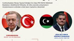 Erdoğan: Libya'ya verdiğimiz destek yeni katliamların önüne geçmiştir