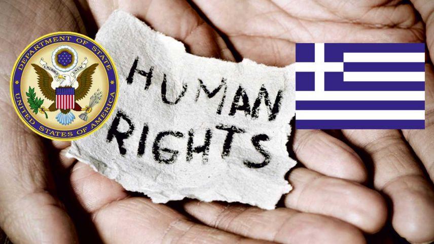 Δημοσιεύθηκε η Έκθεση των ΗΠΑ για τα Ανθρώπινα Δικαιώματα στην Ελλάδα για το 2020