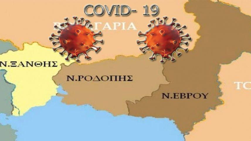 Βatı Trakya'nın günlük vakaları açıklandı