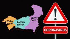 İskeçe ve Rodop'tan bugün toplam 65 vaka açıklandı