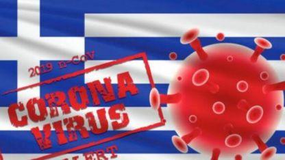 Yunanistan'da koronavirüste son durum
