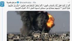 İsrail Dışişleri Bakanlığı, Gazze'nin bombalandığı fotoğrafı Kur'an'dan sureyle paylaştı