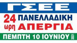 Yunanistan'da işçilerden grev kararı