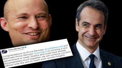 Başbakan Miçotakis'ten İsrail'in yeni Başbakanı Bennett'e tebrik