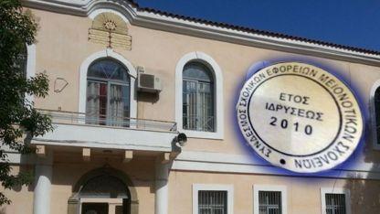 Encümenler Birliği'nden genel kurul duyurusu