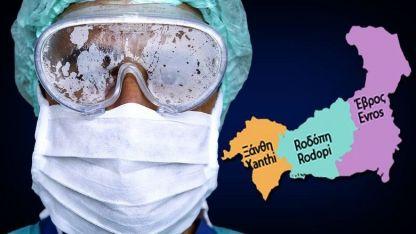 Batı Trakya'da üç ilde toplam 28 vaka tespit edildi