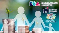 ΟΠΕΚΑ: Πληρώνονται ΚΕΑ, επίδομα παιδιού A21, ενοικίου, γέννας και προνοιακά