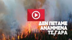 VİDEO I Ateşle oynamıyoruz, çünkü ateş bizimle oynamaz!