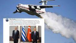Türkiye komşusu Yunanistan'a iki yangın uçağı gönderecek