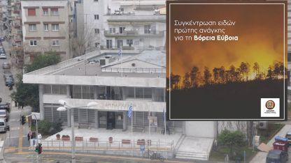 Gümülcine Belediyesi'nden Kuzey Evia için kampanya
