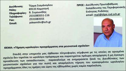 Eğitim Müdürü Bandikos'tan Cuma engeli