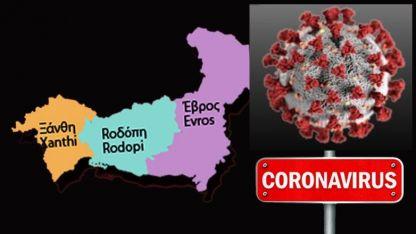 Βatı Trakya'da yeni vaka bilançosu açıklandı