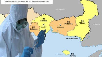 Batı Trakya'da en çok vaka İskeçe'de tespit edildi