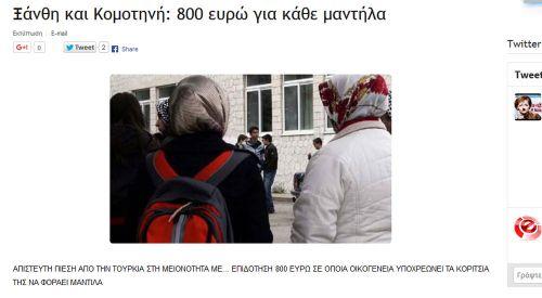 «Η Ξάνθη και η Κομοτηνή χάνονται... Η Αθήνα «κοιμάται»!