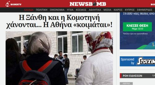 İflas eden fanatik Yunan medyasının son hezeyanı