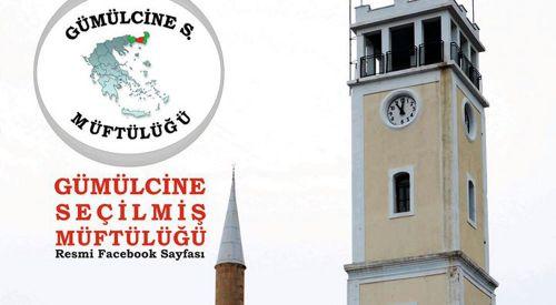 Gümülcine Seçilmiş Müftülüğü Türkiye'deki terör saldırısını kınadı