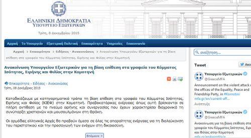 Yunanistan Dışişleri Bakanlığı DEB Partisine Yapılan Saldırıyı Kınadı