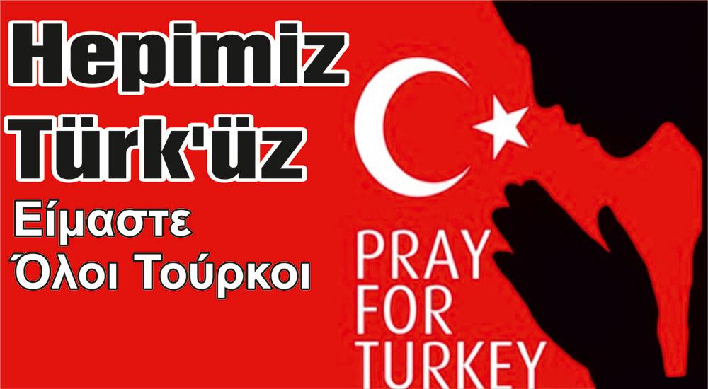 Hepimiz Türk'üz - Είμαστε Όλοι Τούρκοι