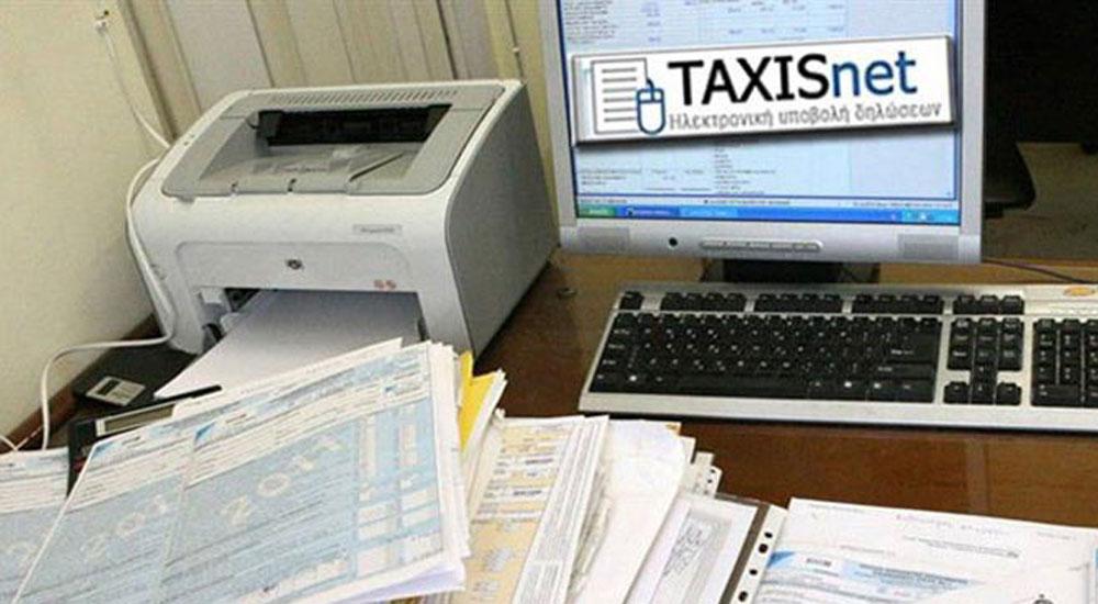 Ξεκινούν οι δηλώσεις στο TAXISNET ανοίγει το Α21 για το επίδομα του ΟΓΑ