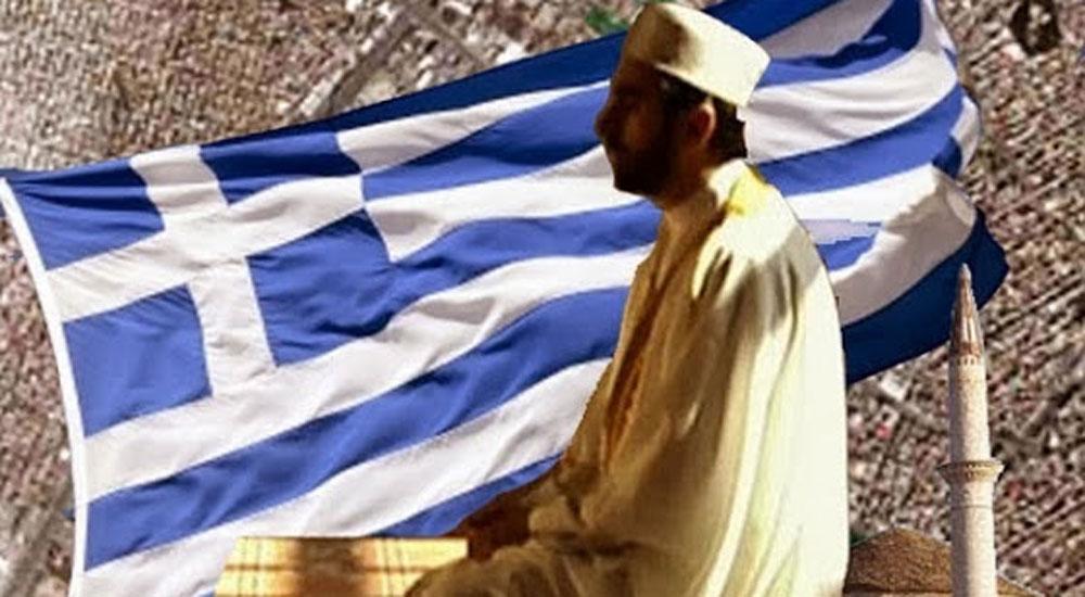 Ο Μουφτής και ο Ιερός Μουσουλμανικός Νόμος (Shari'a) στην Δυτική Θράκη