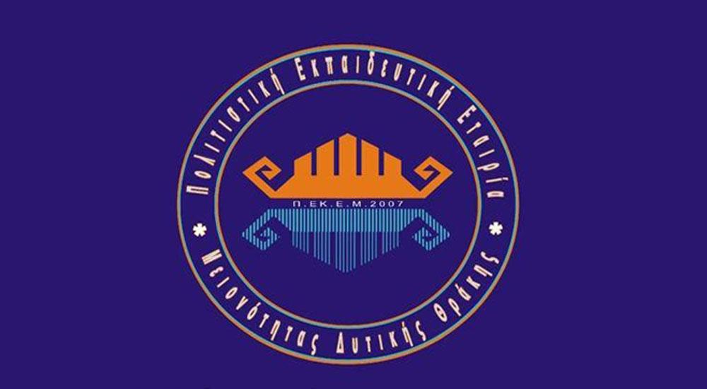 """İskeçe'de """"Gazi Evrenos ve Balkanlar"""" konulu konferans"""