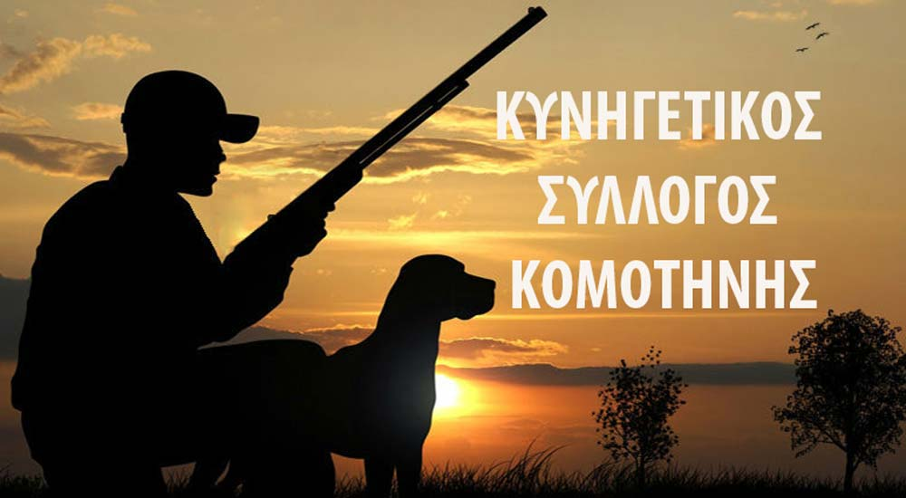 Gümülcine Avcılar Kulübü Genel Kurulu 19 Haziran'da