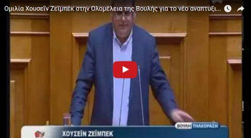 Milletvekili Zeybek mecliste Kalkınma Kanunu hakkında konuştu (VİDEO)